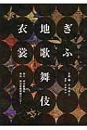 ぎふ地歌舞伎衣裳