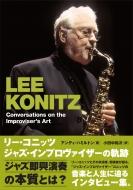 リー・コニッツ ジャズ人生のすべて ジャズ・インプロヴァイザーの軌跡(仮)
