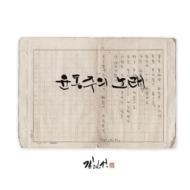 Yun Dong Joo's Song: 尹東柱(ユンドンジュ)の歌
