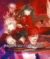 劇場版Fate/stay night UNLIMITED BLADE WORKS