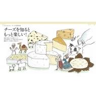 世界のチーズ図鑑 世界のチーズ209種とチーズをおいしく味わう基礎知識