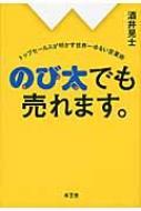 HMV&BOOKS online酒井晃士/のび太でも売れます。トップセールスが明かす世界一ゆるい営業術