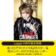 A9【将】2016年カレンダー《Loppi・HMV限定特典付き》