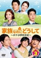 家族なのにどうして 〜ボクらの恋日記〜DVD Set3
