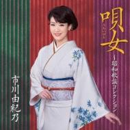 唄女 うたいびと 〜昭和歌謡コレクション