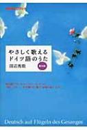 NHK CDブック やさしく歌えるドイツ語のうた