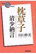 清少納言 枕草子 NHK「100分 de 名著」ブックス
