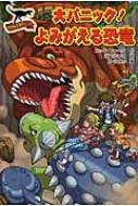 サウルスストリート 大パニック!よみがえる恐竜