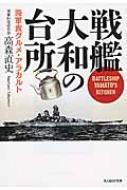 戦艦大和の台所 海軍食グルメ・アラカルト 光人社NF文庫