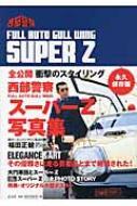 西部警察SUPER Z