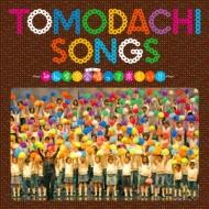 Tomodachi Songs〜みんなで合唱って楽しい!!〜