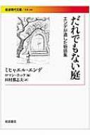だれでもない庭 エンデが遺した物語集 岩波現代文庫