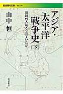アジア・太平洋戦争史 同時代人はどう見ていたか 下 岩波現代文庫
