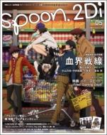 Spoon.2di Vol.5 カドカワムック