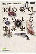 30の発明からよむ世界史 日経ビジネス人文庫