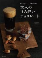 HMV&BOOKS online高橋里枝/大人のほろ酔いチョコレート 板チョコでつくるお酒によく合う
