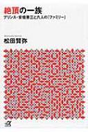 絶頂の一族 プリンス・安倍晋三と六人の「ファミリー」 講談社プラスアルファ文庫