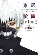 東京喰種トーキョーグール [anime] ヤングジャンプコミックス