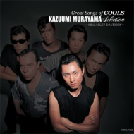 GREAT SONGS of COOLS:村山一海 SELECTION 〜Mr.ハーレー・ダビッドソン〜