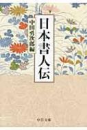 日本書人伝中公文庫