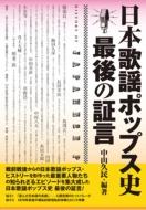 日本歌謡ポップス史 最後の証言