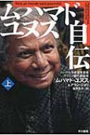 ムハマド・ユヌス自伝上 ハヤカワ・ノンフィクション文庫