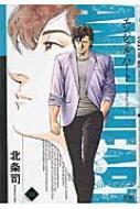 エンジェル・ハート 2ndシーズン 12 ゼノンコミックス