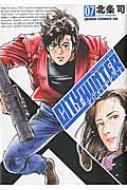 シティーハンター XYZ edition 7 ゼノンコミックス