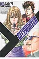 シティーハンター XYZ edition 8 ゼノンコミックス
