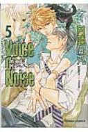 Voice or Noise 5 キャラコミックス