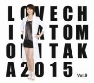 """デビュー25周年企画 森高千里 セルフカバーシリーズ """"LOVE"""" Vol.9 (2DVD+2CD)【24Pブックレット・三方背ケース仕様】"""