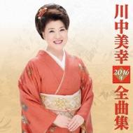 川中美幸2016年全曲集