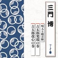 唄入り観音経 吉五郎発端の巻/吉五郎改心の巻
