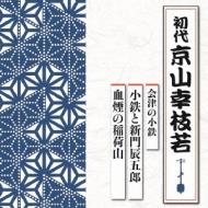 会津の小鉄 小鉄と新門辰五郎/血煙の稲荷山
