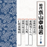 浪曲河内音頭 東西男くらべ/雷電と八角 浪曲江州音頭 仁侠赤城山