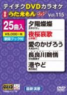 カラオケ/テイチクdvdカラオケ うたえもん Vol.115