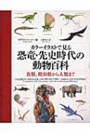 カラーイラストで見る恐竜・先史時代の動物百科 魚類、爬虫類から人類まで
