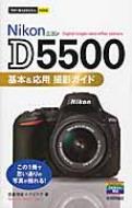 Nikon D5500基本&応用撮影ガイド 今すぐ使えるかんたんmini