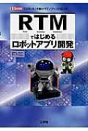 RTMではじめるロボットアプリ開発 I・O BOOKS