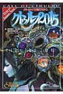 クトゥルフ神話TRPG クトゥルフ2015 ログインテーブルトークRPGシリーズ