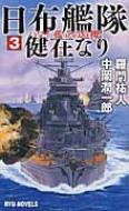 日布艦隊健在なり 3 ハワイ、孤立の危機! RYU NOVELS