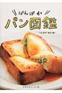 ぱんぱかパン図鑑 天然生活ブックス