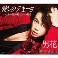 愛しのテキーロ / 男花(シングルバージョン)【Aタイプ】