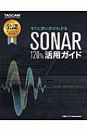 すぐに使い方がわかるSONAR120%活用ガイド