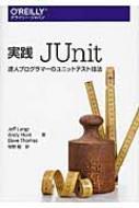 実践JUnit 達人プログラマーのユニットテスト技法