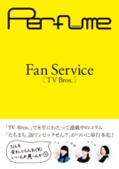 Perfume 「fan Service(Tv Bros.)」 Tokyonews Mook