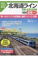 北海道ライン 全線・全駅・全配線 第1巻 道南エリア 図説 日本の鉄道
