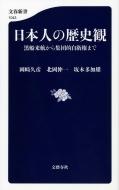 日本人の歴史観 黒船来航から集団的自衛権まで 文春新書