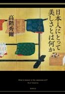 日本人にとって美しさとは何か 単行本