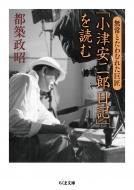 「小津安二郎日記」を読む 無常とたわむれた巨匠 ちくま文庫